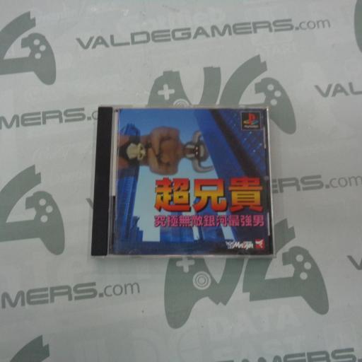 Giant Bomb Cho Aniki: Kyuukyoku Muteki - JAPAN