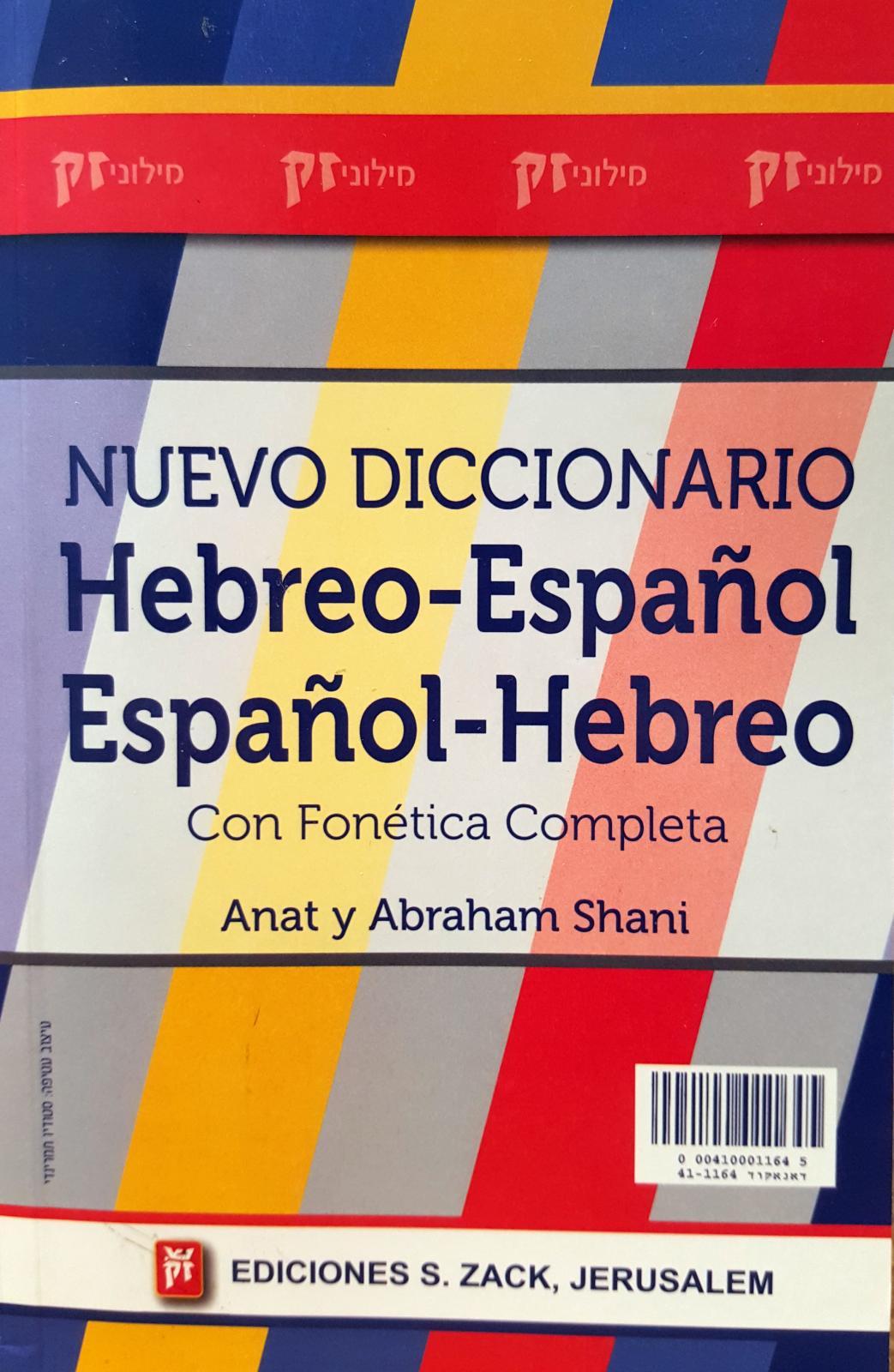 Nuevo Diccionario Hebreo - Español / Español - Hebreo 50.000 términos