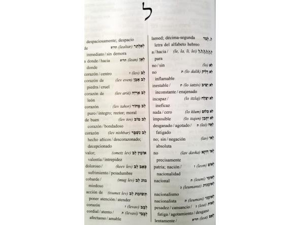 Nuevo Diccionario Hebreo - Español / Español - Hebreo 50.000 términos [3]