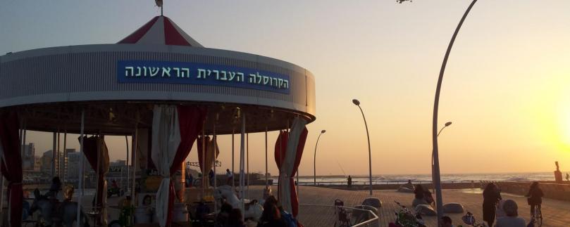 Libros de Hebreo Moderno