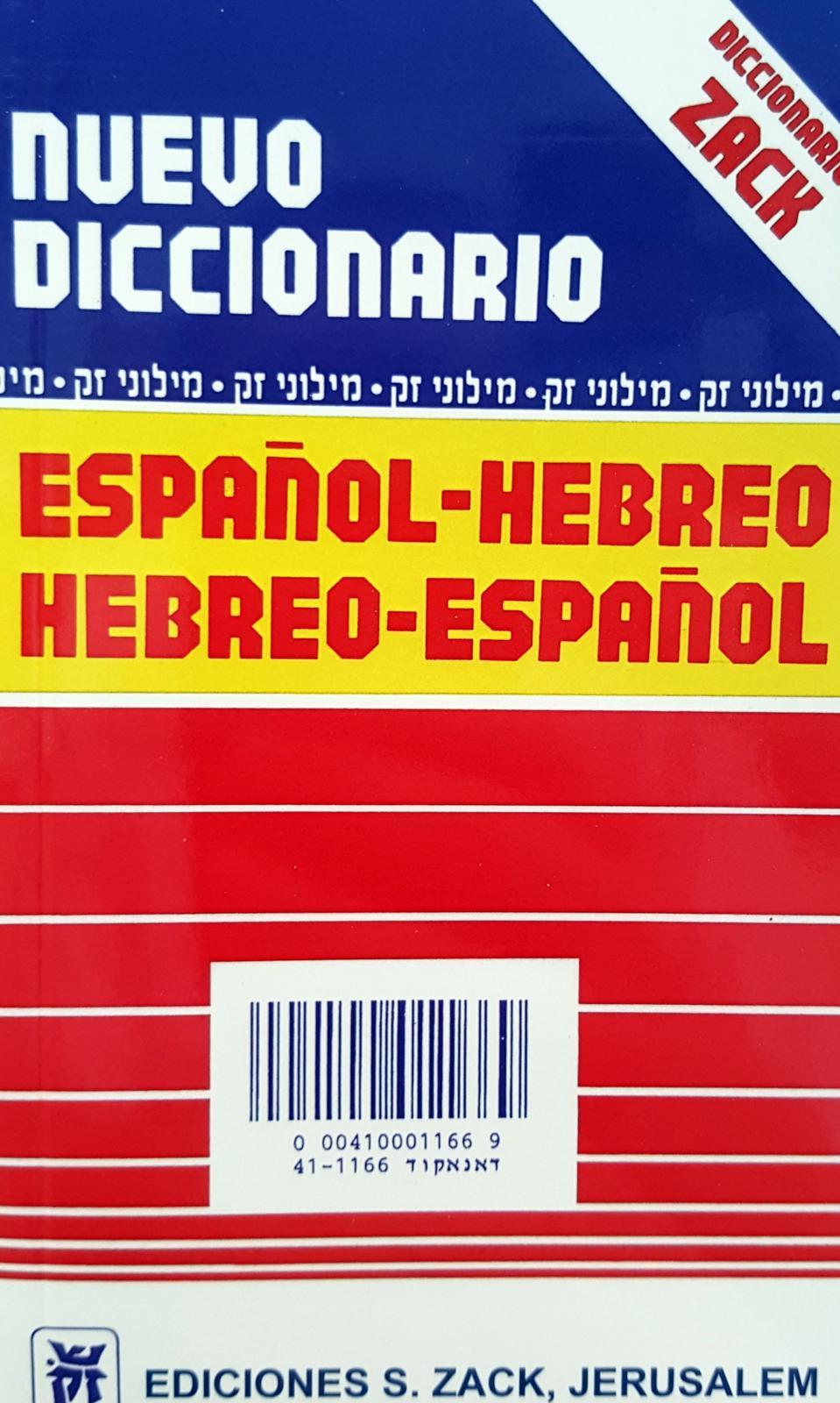 Nuevo Diccionario Hebreo - Español / Español - Hebreo 25.000  términos