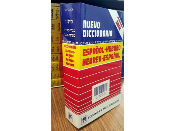 Nuevo Diccionario Hebreo - Español / Español - Hebreo 25.000  términos [1]