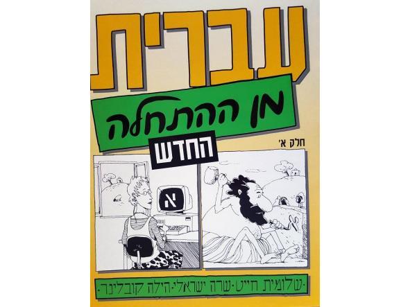 Hebreo desde el Principio Parte I