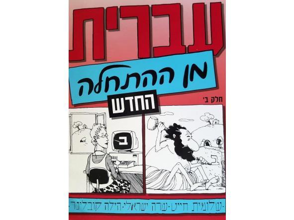 Hebreo desde el Principio Parte II