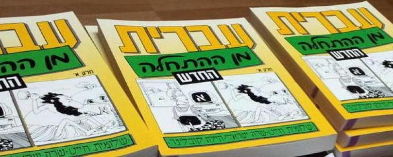 Cursos Presenciales de Hebreo
