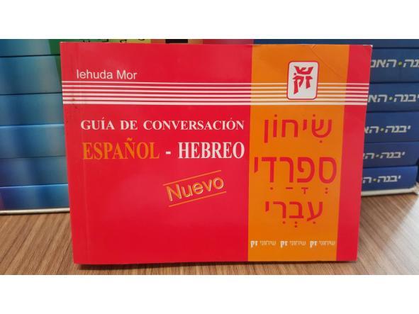 Iniciación a la conversación en hebreo - miércoles 5 de julio 16.00 [1]