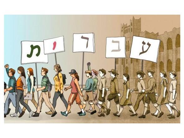 Iniciación a la conversación en hebreo - miércoles 5 de julio 16.00 [0]