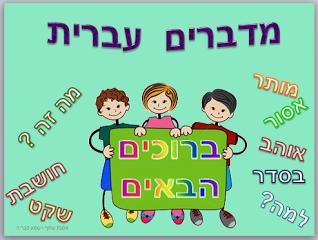 Iniciación a la conversación en hebreo - martes 25 de julio 16.00