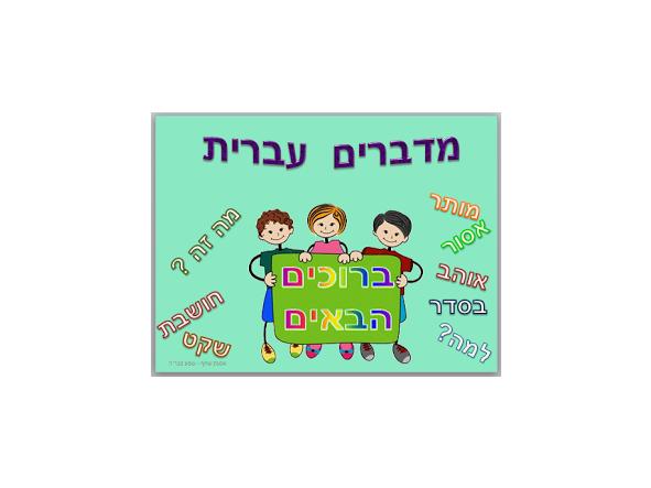 Iniciación a la conversación en hebreo - martes 25 de julio 16.00 [0]