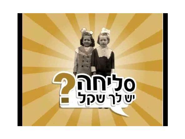 Iniciación a la conjugación de preposiciones en hebreo - lunes 10 de julio 16.00 [2]