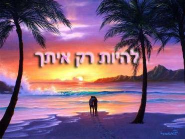 Iniciación a la conjugación de preposiciones en hebreo - lunes 10 de julio 16.00