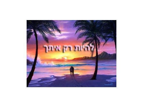 Iniciación a la conjugación de preposiciones en hebreo - lunes 10 de julio 16.00 [0]