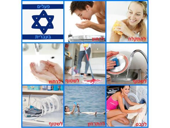 Iniciación a los  verbos hebreos regulares en PASADO  [1]