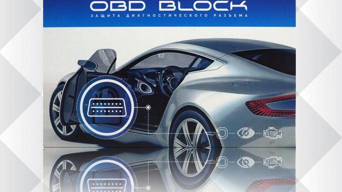 IGLA OBD BLOCK + INSTALACION