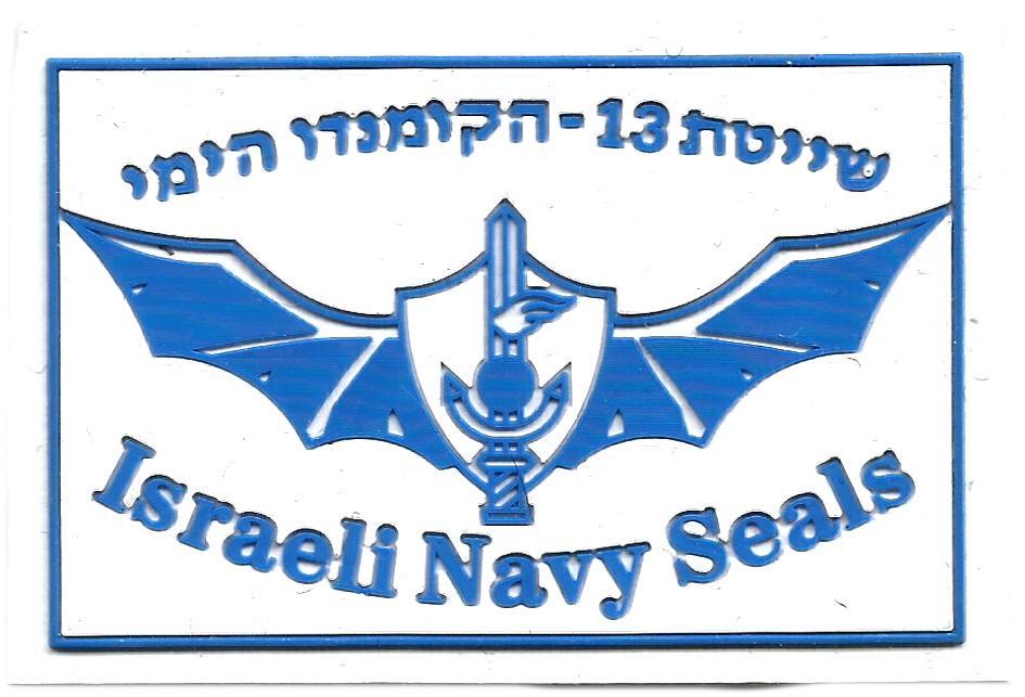 POLICÍA ISRAEL FUERZAS ESPECIALES NAVY SEALS PARCHE INSIGNIA EMBLEMA DISTINTIVO