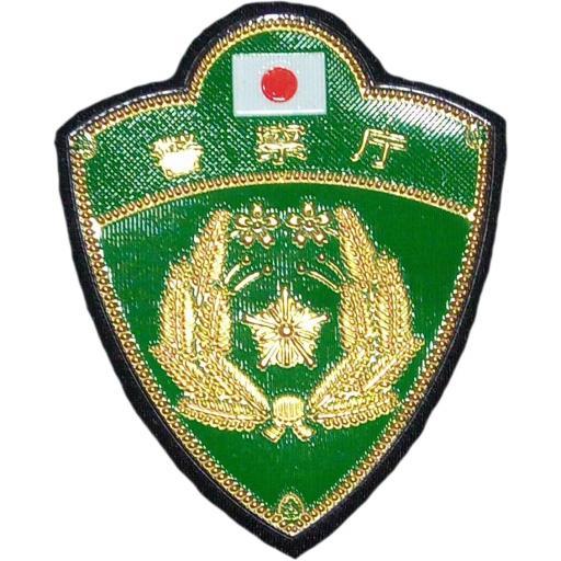 POLICÍA NACIONAL DE JAPÓN PARCHE INSIGNIA EMBLEMA DISTINTIVO