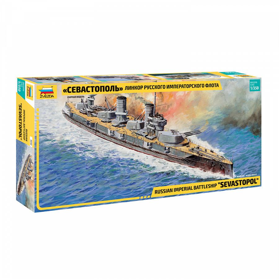 """1/350 Russian Imperial Battleship """"Sevastopol"""""""