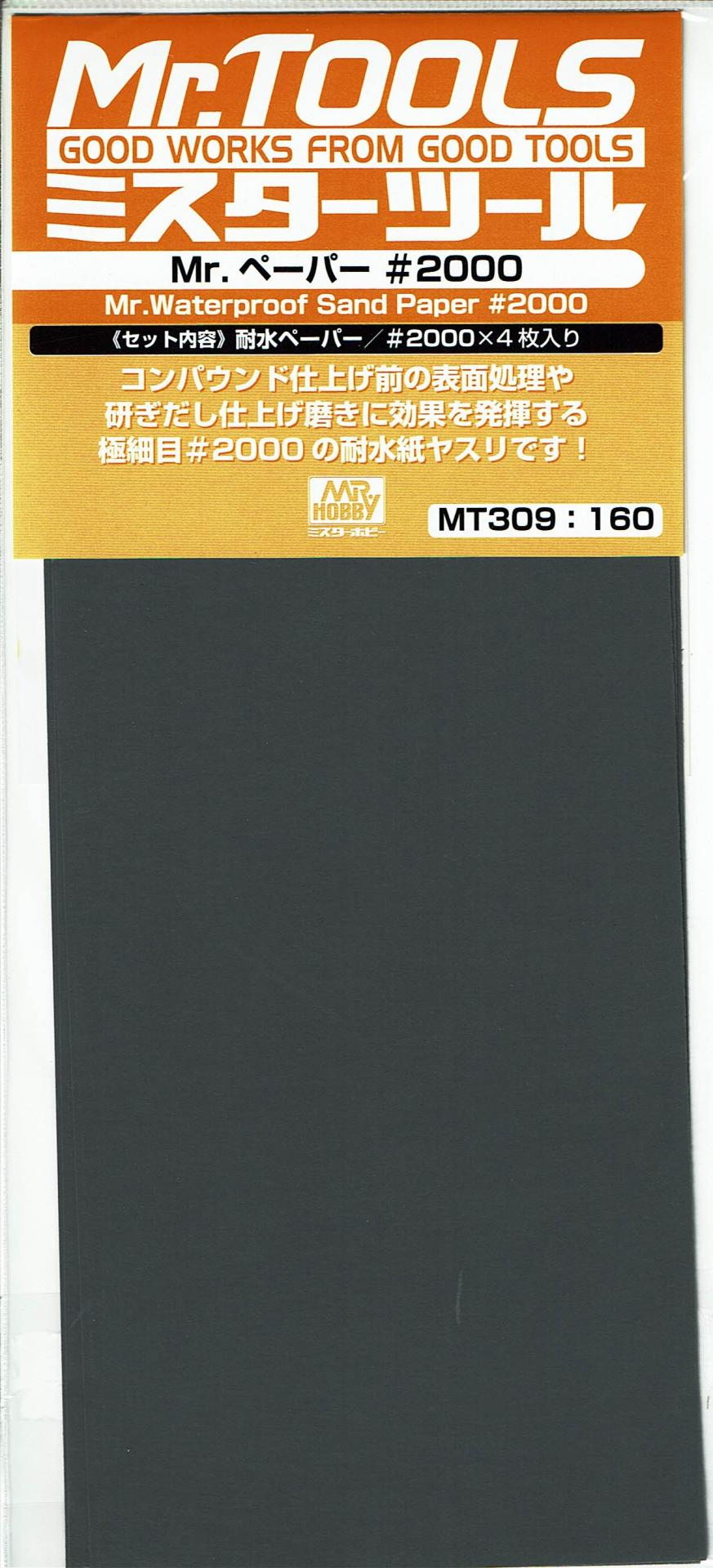 Mr. Waterproof ​Sand Paper #2000