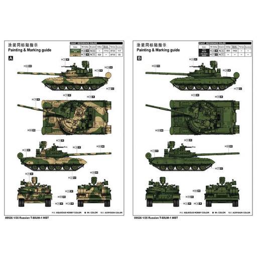 1/35 Russian T-80 UM-1 MBT [1]