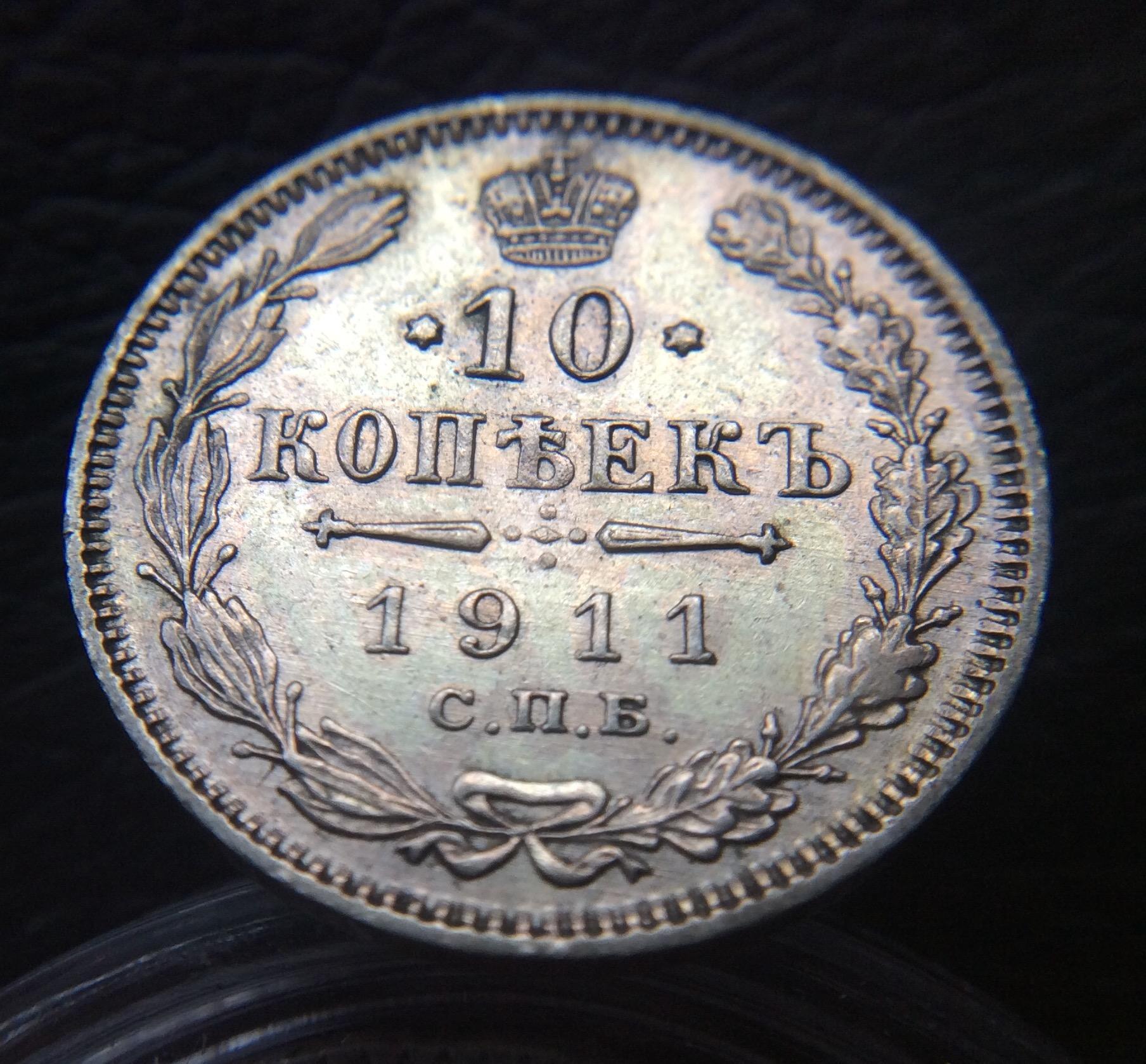 10 KOPEKS PLATA 1911 - IMPERIO RUSO - GRAN CALIDAD - ZAR NICOLÁS II