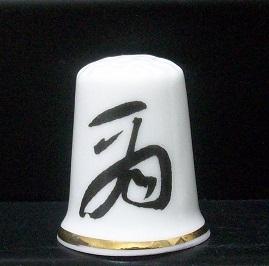 DEDAL LETRA CHINA  RF. 0230